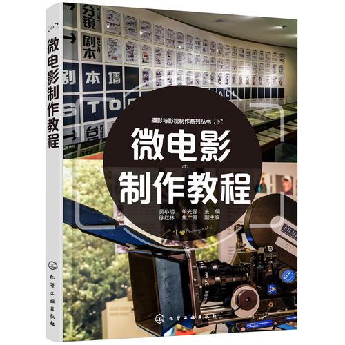 摄影与影视制作系列丛书--微电影制作教程