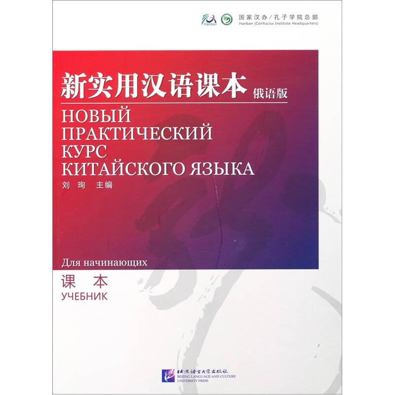 新实用汉语课本(俄语版)课本