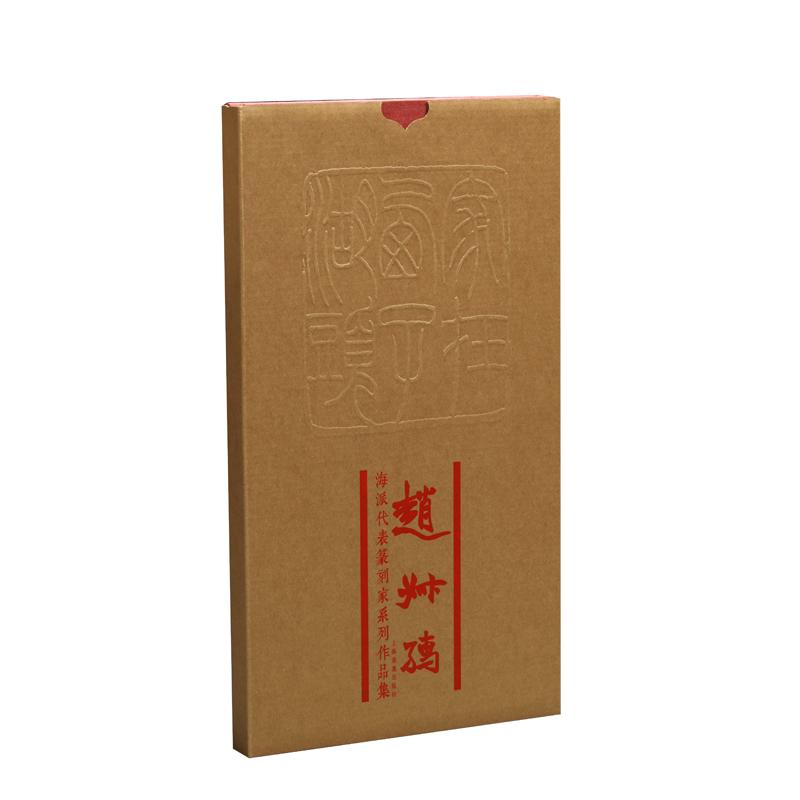 海派代表篆刻家系列作品集:赵叔孺