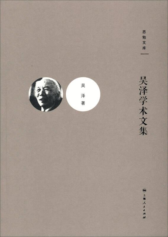 思勉文库:吴泽学术文集
