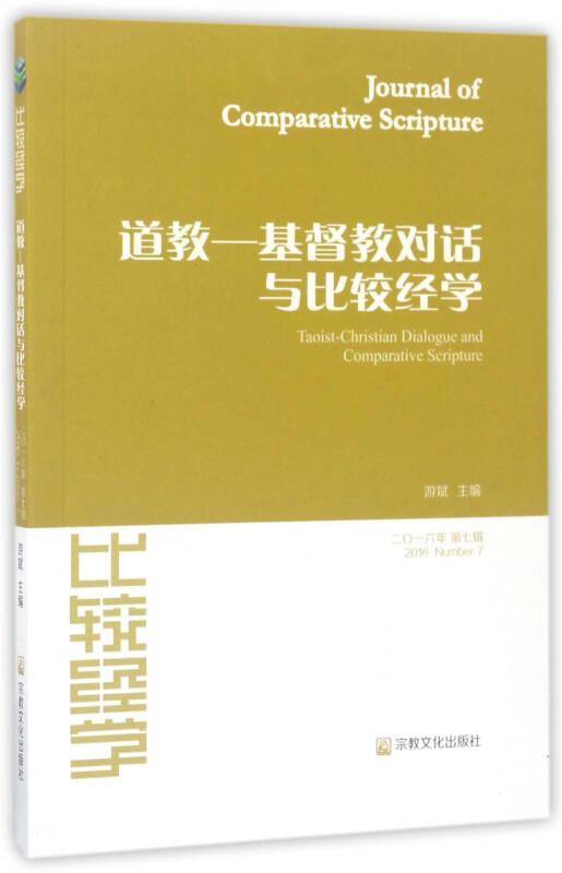 道教 基督教对话与比较经学:比较经学(2016年第7辑)