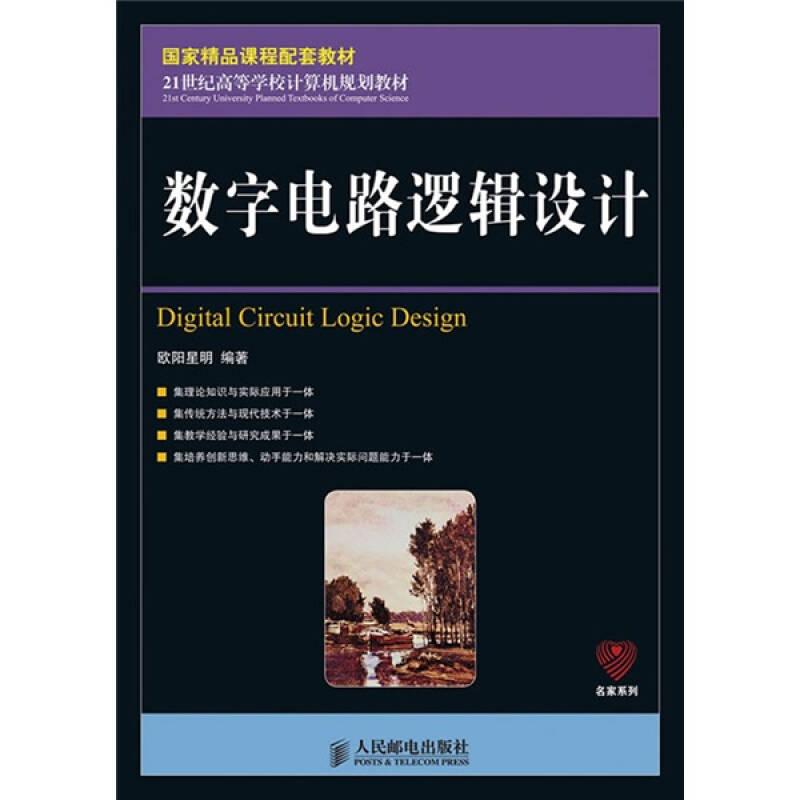 数字电路逻辑设计/国家精品课程配套教材·21世纪高等