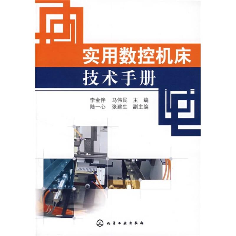 实用数控机床技术手册