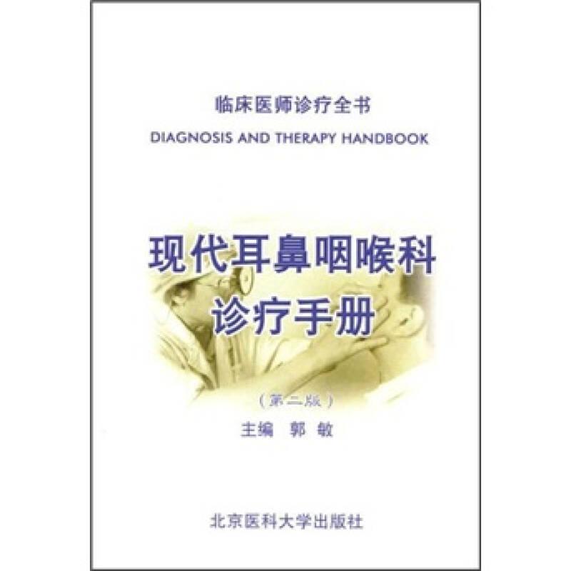 现代耳鼻咽喉科诊疗手册(第2版)