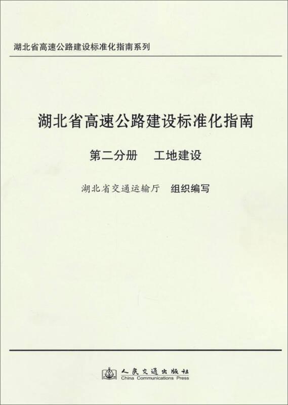 湖北省高速公路建设标准化指南系列·湖北省高速公路建设标准化指南(第2分册)工地建设