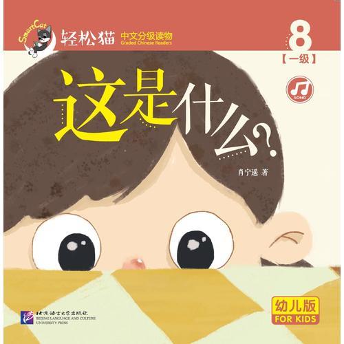 这是什么? 轻松猫—中文分级读物(幼儿版)(一级8)