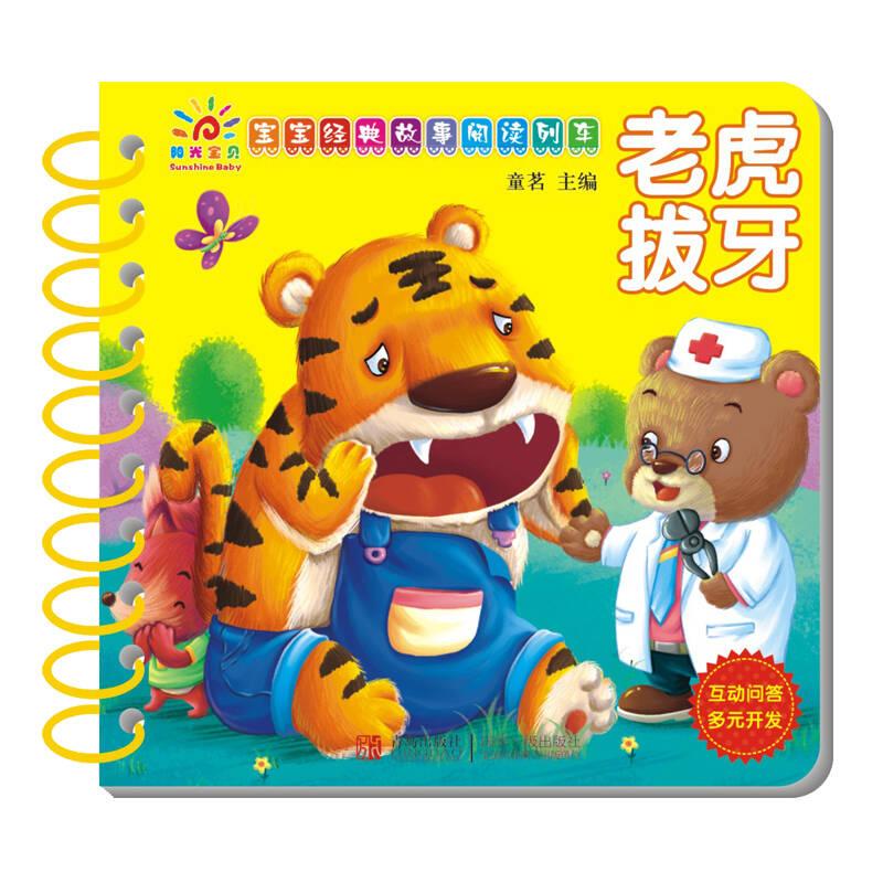 阳光宝贝 宝宝经典故事阅读列车:老虎拔牙