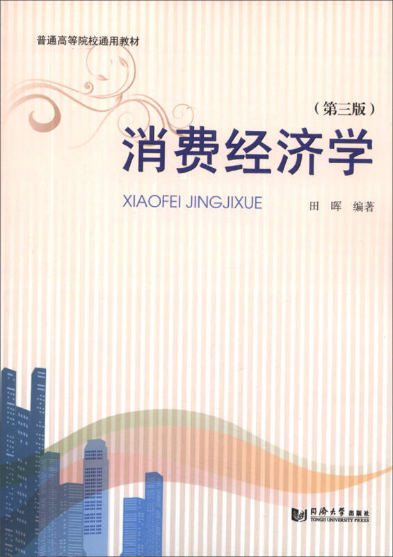 消费经济学(第3版)/普通高等院校通用教材