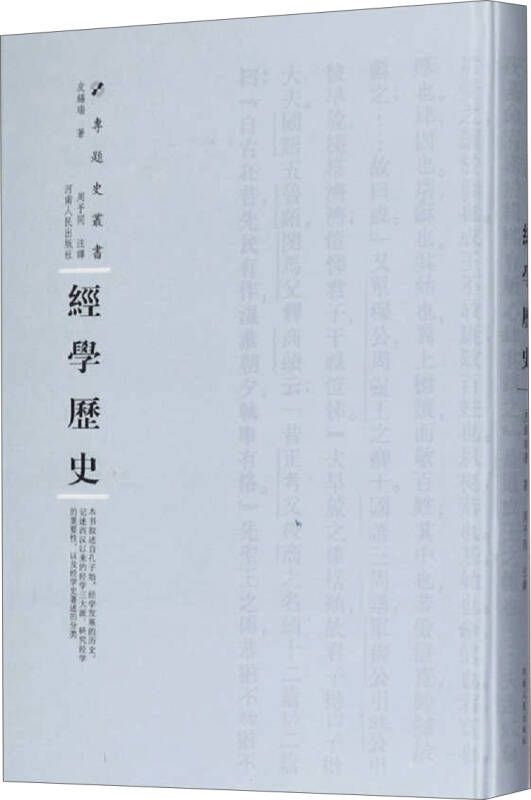 经学历史(精装)/专题史丛书