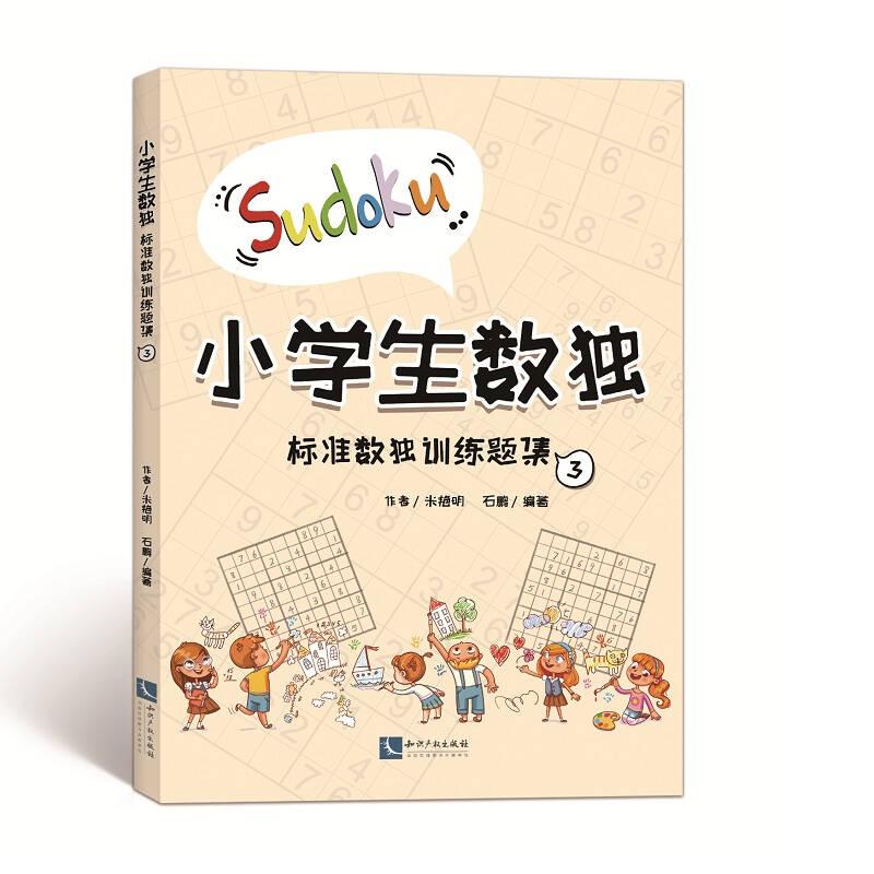 小学生数独:标准数独训练题集3