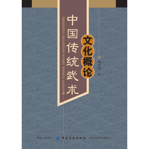 中国传统武术文化概论