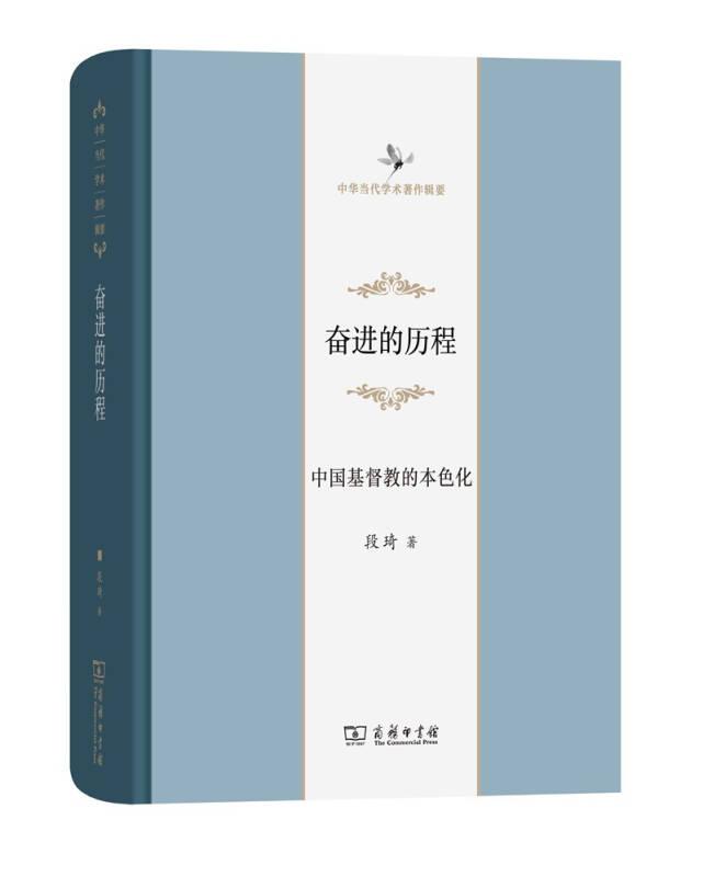 中华当代学术著作辑要·奋进的历程:中国基督教的本色化