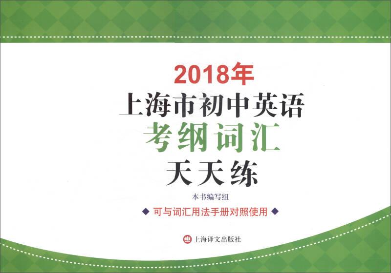 2018年上海市初中英语考纲词汇天天练