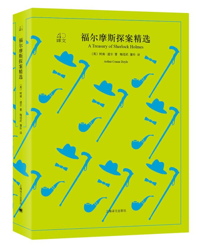 文学名著·译文40:福尔摩斯探案精选