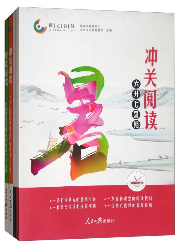 冲关阅读(七年级 套装共4册)