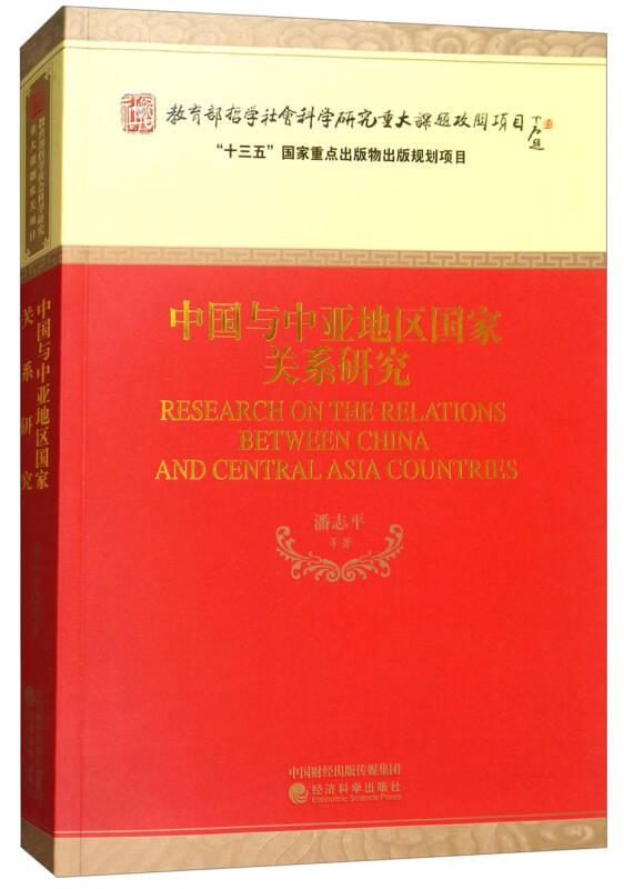 中国与中亚地区国家关系研究