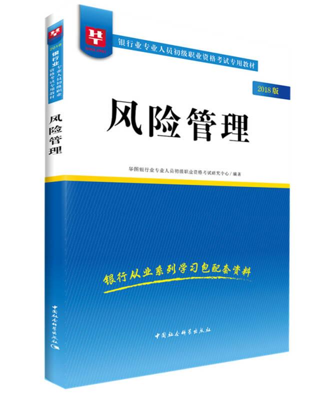 2018华图教育·银行业专业人员初级职业资格考试专用教材:风险管理