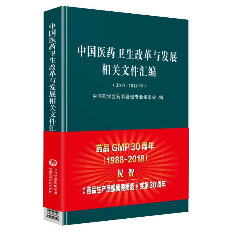 中国医药卫生改革与发展相关文件汇编(2017~2018年)