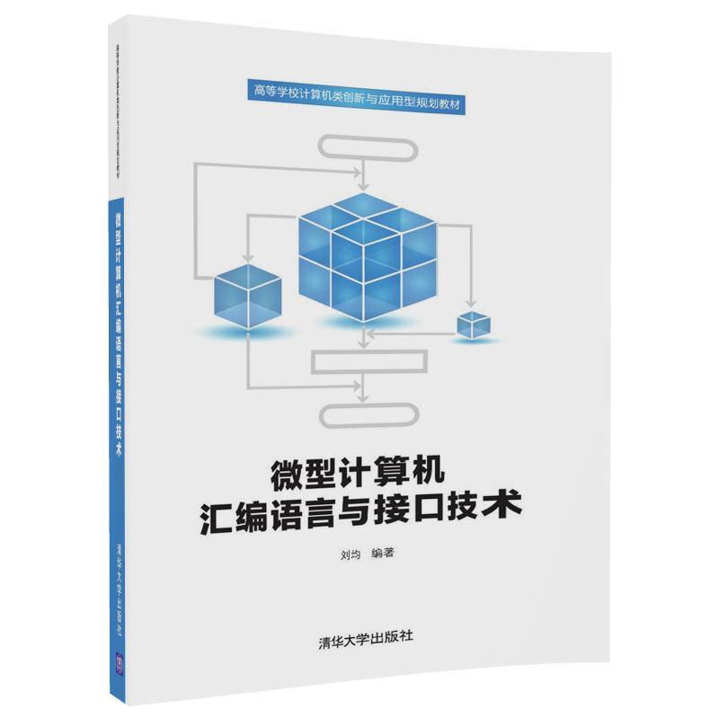 微型计算机汇编语言与接口技术/高等学校计算机类创新与应用型规划教材
