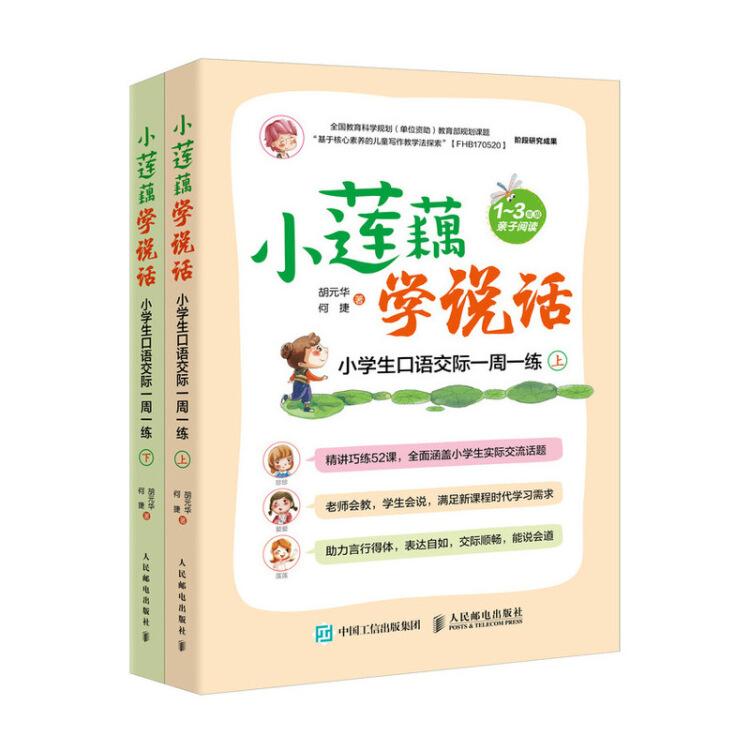 小莲藕学说话小学生口语交际一周一练(套装全2册)