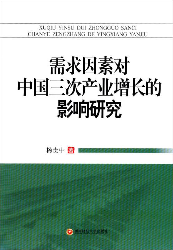 需求因素对中国三次产业增长的影响研究