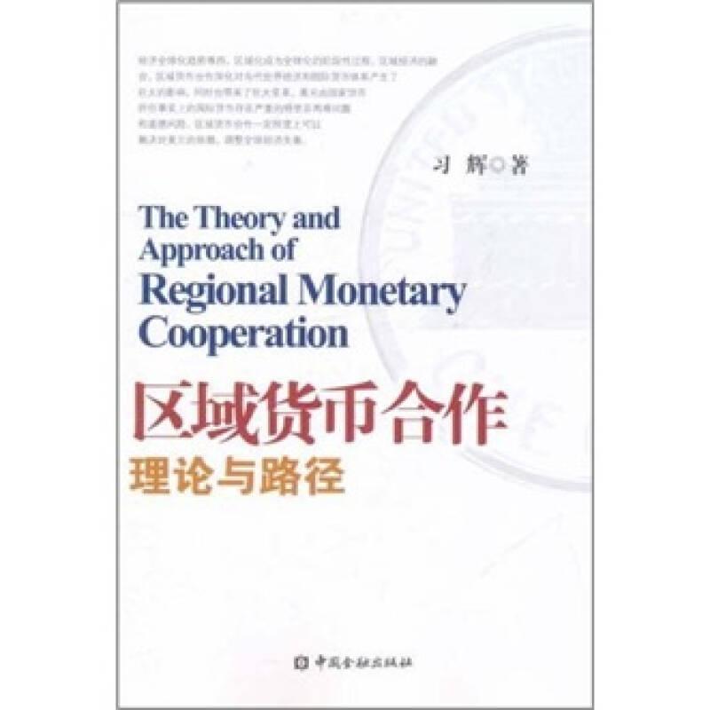 区域货币合作理论与路径