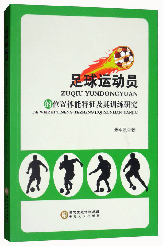 足球运动员的位置体能特征及其训练研究
