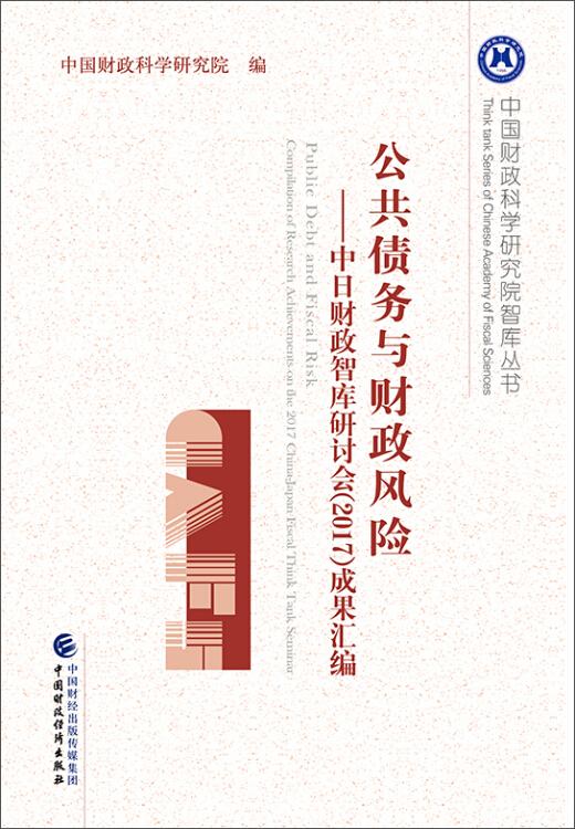 公共债务与财政风险:中日财政智库研讨会(2017)成果汇编