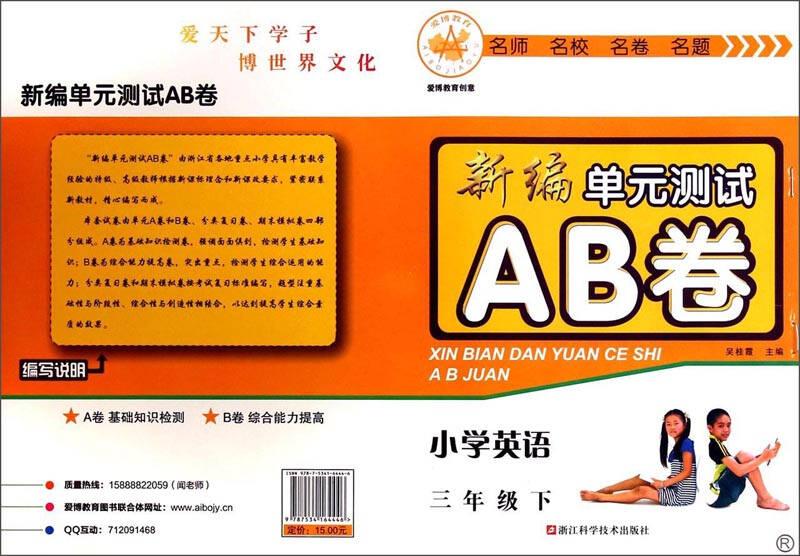 新编单元测试AB卷:小学英语(三年级下 R)