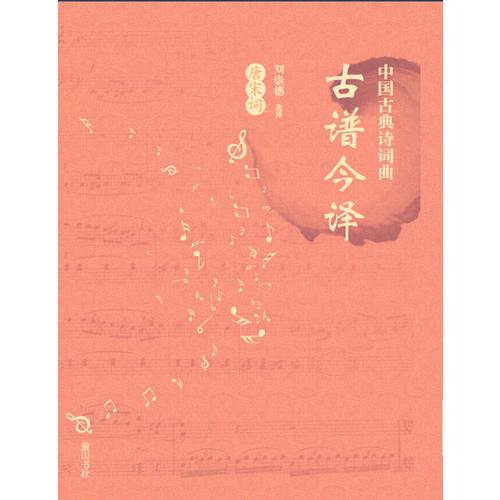 中国古典诗词曲古谱今译·唐宋词