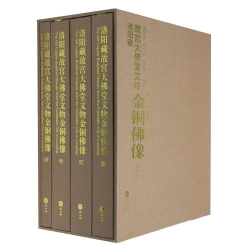 洛阳藏故宫大佛堂文物——金铜佛像(8开,函套精装4册;作者耗费10余年整理出版,收录900余幅精美彩图。)