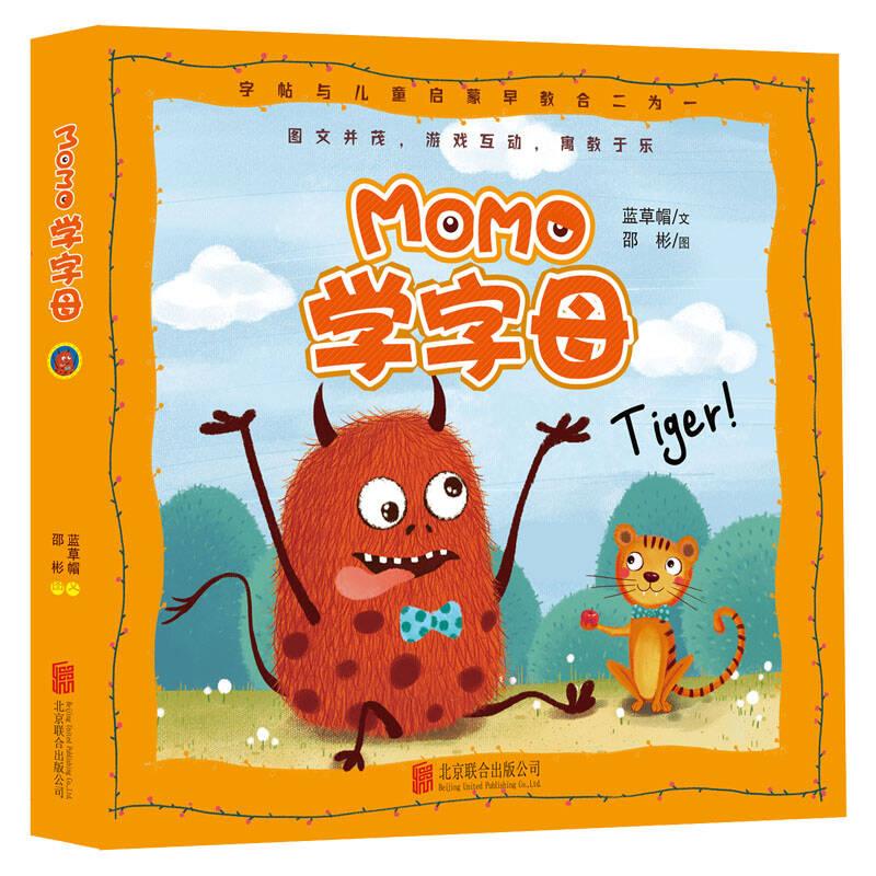 童立方·字帖与儿童启蒙早教系列·momo学字母