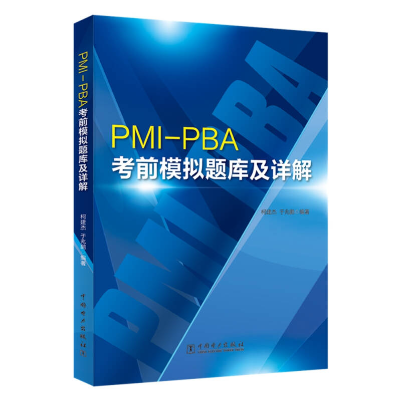 PMI-PBA考前模拟题库及详解