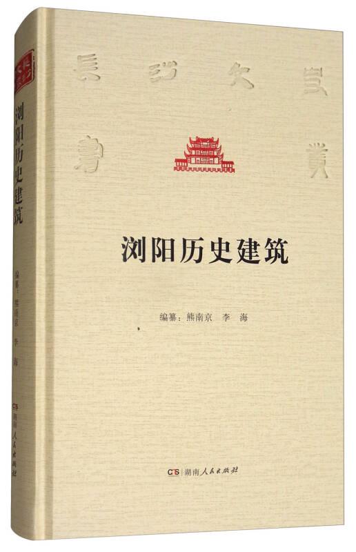 浏阳历史建筑/长沙文史书丛