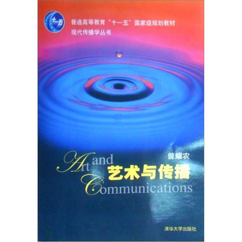 现代传播学丛书:艺术与传播