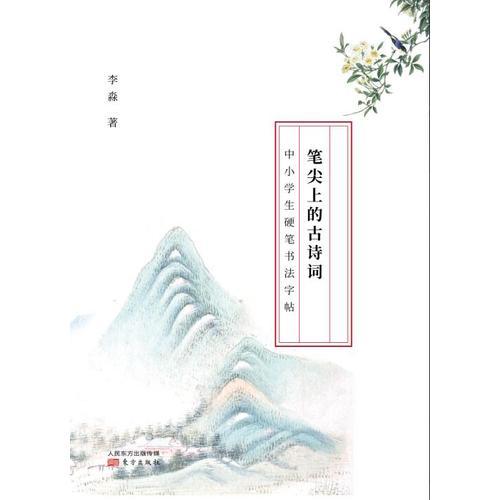 笔尖上的诗词课  笔尖上的古诗词:中小学生硬笔书法字帖
