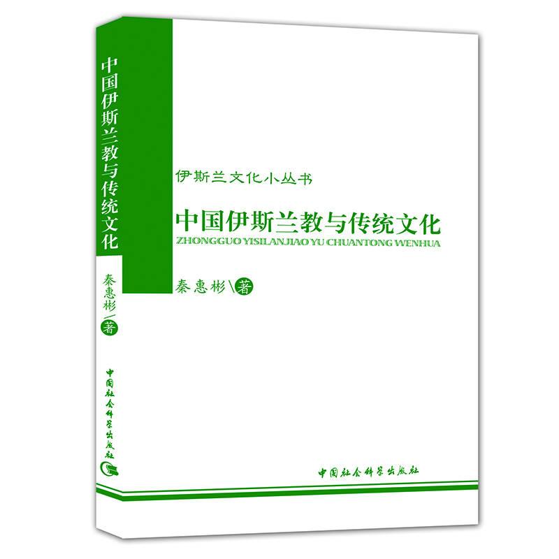 伊斯兰文化小丛书:中国伊斯兰教与传统文化