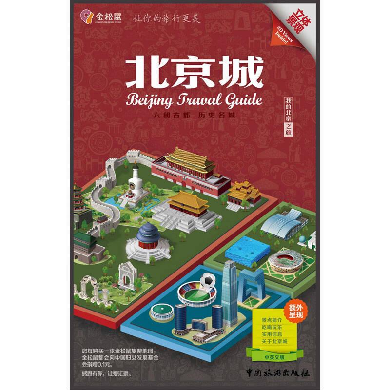 金松鼠旅游地图:北京城