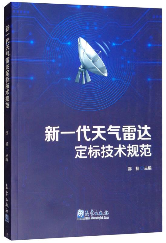 新一代天气雷达定标技术规范