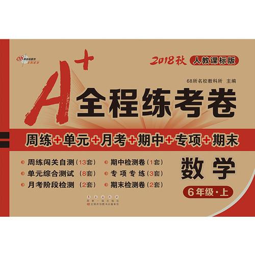A+全程练考卷数学6年级上册18秋人教课标版