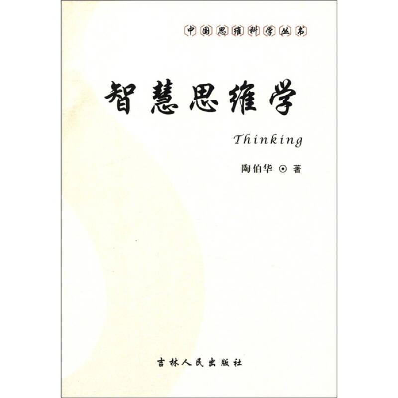 中国思维科学丛书:智慧思维学