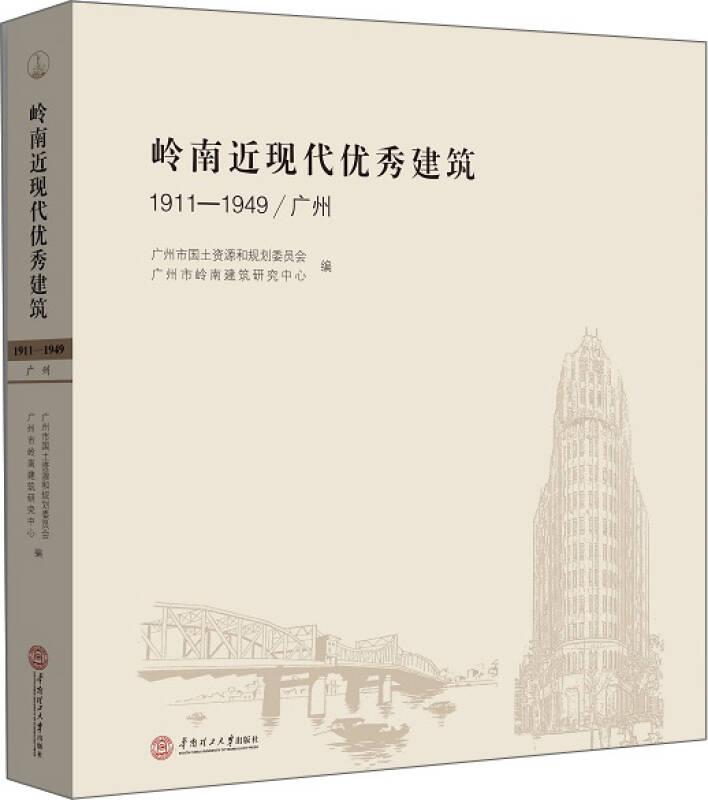 岭南近现代优秀建筑:1911-1949 广州