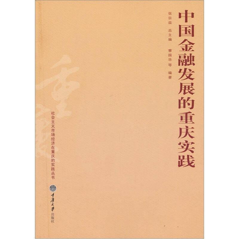 中国金融发展的重庆实践