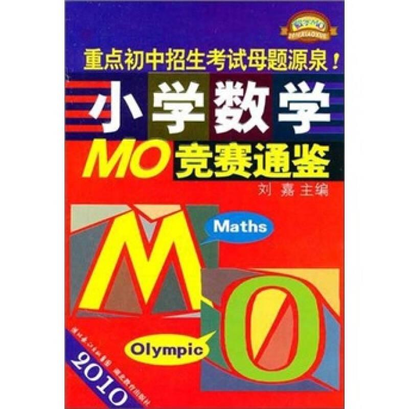2010小学数学MO竞赛通鉴