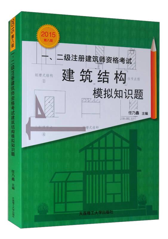一、二级注册建筑师资格考试:建筑结构模拟知识题(2015年第八版)