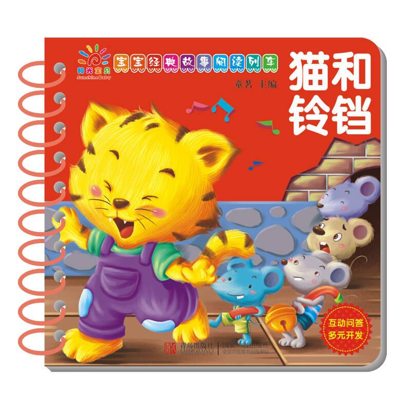 阳光宝贝 宝宝经典故事阅读列车:猫和铃铛
