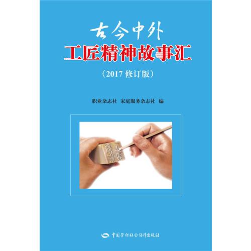 古今中外工匠精神故事汇(2017修订版)