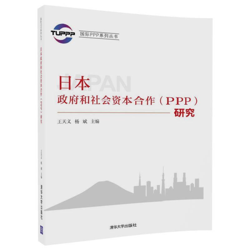 国际PPP系列丛书:日本政府和社会资本合作(PPP)研究