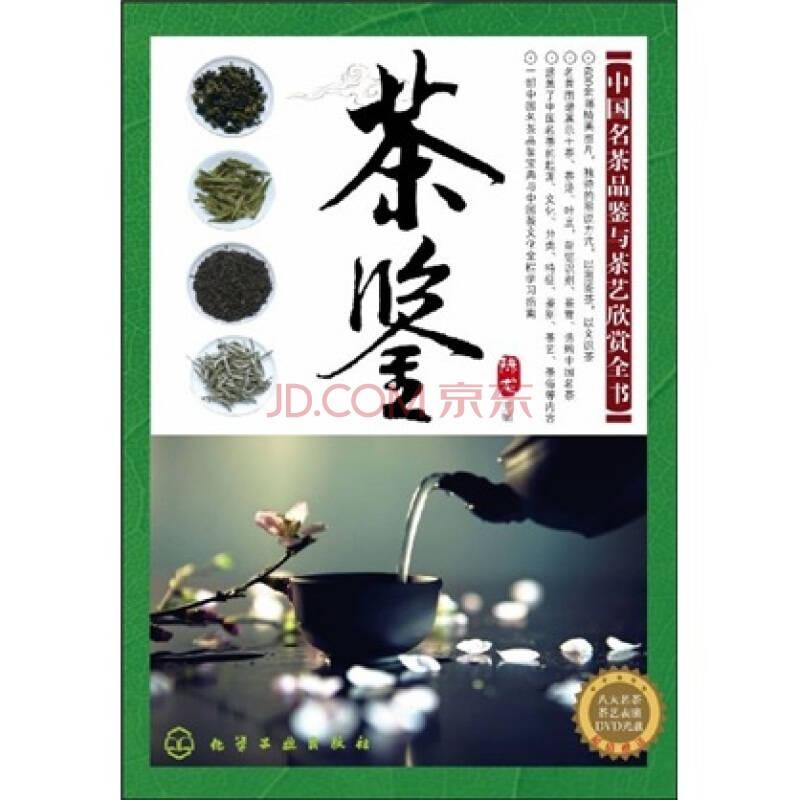茶鉴:中国名茶品鉴和茶艺欣赏全书