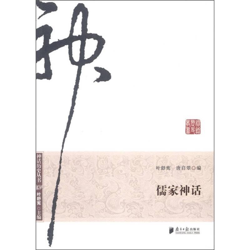 神话历史丛书:儒家神话
